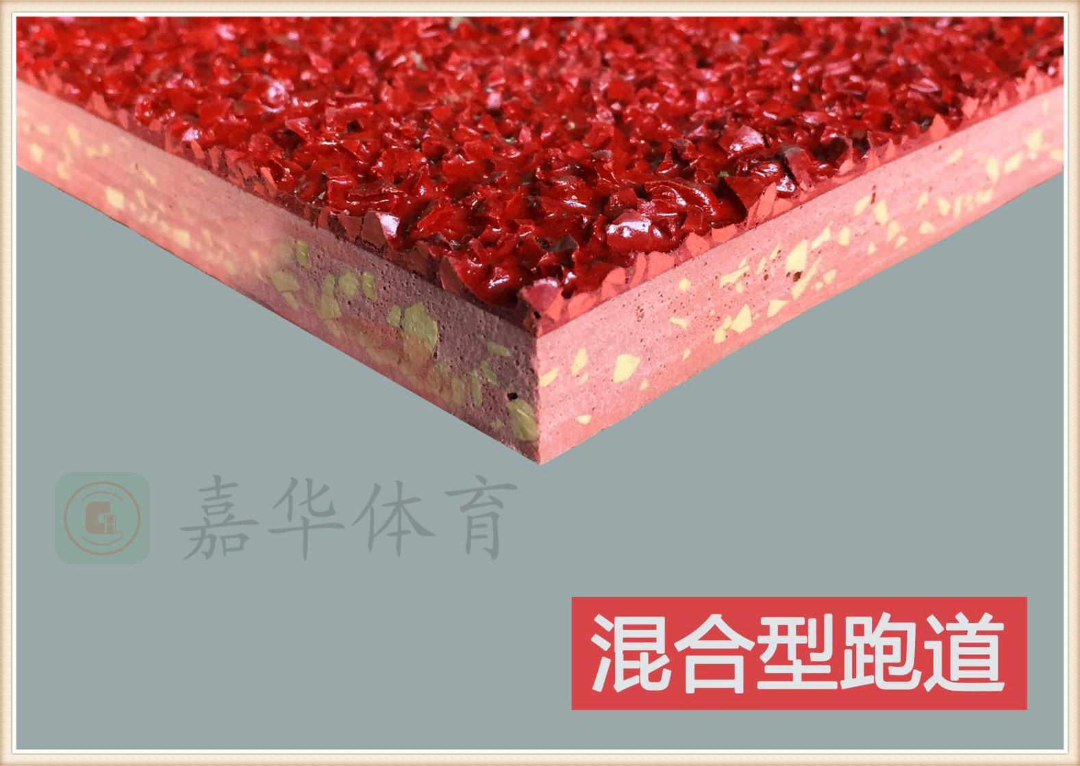 塑胶跑道材料厂家_混合型跑道