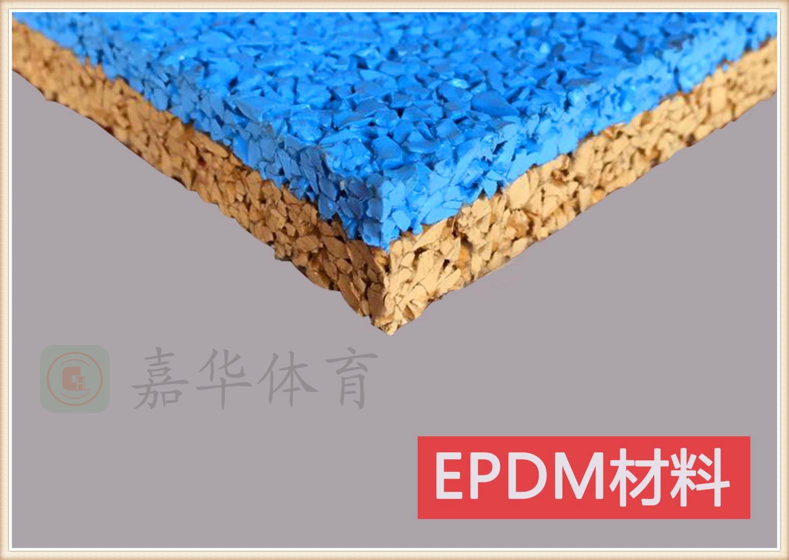 预制型跑道-EPDM跑道